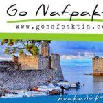Οι προτάσεις της ΚΟΙΝ.Σ.ΕΠ. «Go Nafpaktia» για την τόνωση τουρισμού και οικονομίας