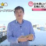 Το αβγοτάραχο Μεσολογγίου «ζωντανά» από την Τουρλίδα στη δημόσια τηλεόραση της Ιαπωνίας