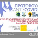 Πρωτοβουλία «ANTI-COVID-19» συλλόγων του Αντιρρίου με τη στήριξη του Συνδέσμου VINCI και του Δήμου Ναυπακτίας