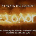 «Η Νύχτα της Εξόδου 2019»: Η πομπή και η τελετή των Εορτών Εξόδου από την ΕΡΤ3