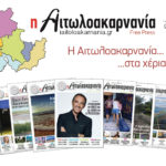 Μένουμε σπίτι και διαβάζουμε την εφημερίδα «η Αιτωλοακαρνανία» free press