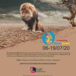 """Υποβολή Αιτήσεων Συμμετοχής στο Θερινό Σχολείο """"Φυσικές και ανθρωπογενείς καταστροφές και τεχνικά έργα"""" του ΕΑΠ"""
