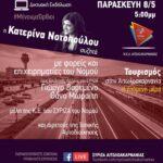 Δικτυακή συζήτηση του ΣΥΡΙΖΑ Αιτωλοακαρνανίας για τον τουρισμό στο νομό