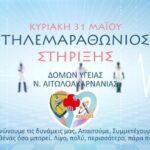 Κάλεσμα στήριξης των Δομών Υγείας του Νομού με συμμετοχή στον Τηλεμαραθώνιο της 31ης Μαϊου 2020