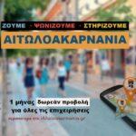 Δωρεάν προβολή στο iAitoloakarnania.gr των επιχειρήσεων του νομού για ένα μήνα!