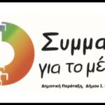 «Συμμαχία για το μέλλον» : Περιβάλλον και Δήμος