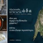 Η νέα διαφημιστική καμπάνια της Astarte Media για τη Λευκάδα (upd)