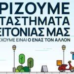 ΣΥΡΙΖΑ Μεσολογγίου: «Μένουμε όρθιοι και στηρίζουμε τα τοπικά καταστήματα και τους παραγωγούς»