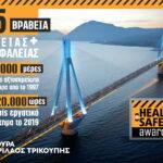 5 βραβεία υγείας & ασφάλειας στη Γέφυρα «Χαρίλαος Τρικούπης»
