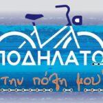 Ποδηλατοβόλτα στο Μεσολόγγι με αφορμή την Παγκόσμια Ημέρα Ποδηλάτου