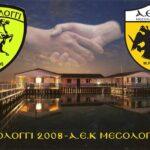 ΑΕΚ Μεσολογγίου: Νέα εποχή για τη γυναικεία ομάδα Μεσολόγγι 2008