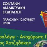 Διαδικτυακή εκδήλωση για το περιβάλλον από τον ΣΥΡΙΖΑ Μεσολογγίου