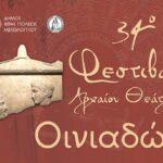 Με τρεις παραστάσεις το 34ο Φεστιβάλ Αρχαίου Θεάτρου Οινιαδών