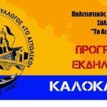 Το πρόγραμμα εκδηλώσεων Καλοκαίρι 2020 από τον ΠΜΣ «Το Αιτωλικό»