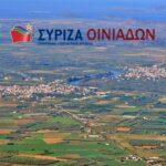 Η Ο.Μ. ΣΥΡΙΖΑ Οινιάδων ενάντια στην κατάργηση του Δημοτικού Σχολείου Μάστρου