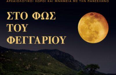 Θεατρικές παραστάσεις στο φως του φεγγαριού στην Αιτωλοακαρνανία