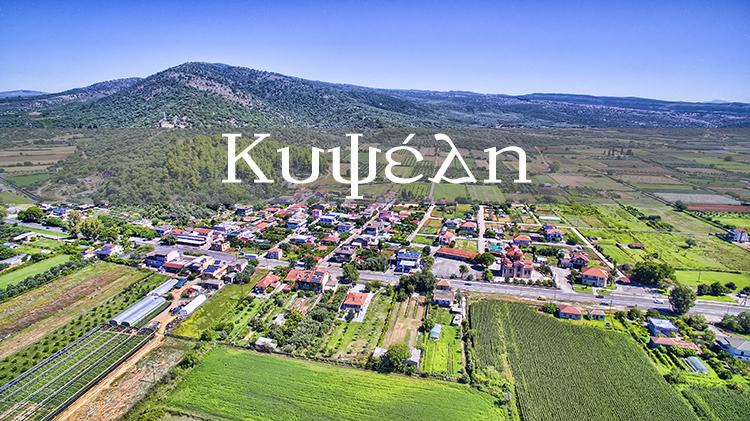 Κυψέλη, ένα ποντιακό χωριό του Αγρινίου
