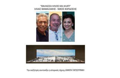 Η εκδήλωση «Θάλασσα, Ήλιος και Αλάτι»… μεταφέρει το Μεσολόγγι στην Αθήνα