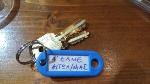 Η Α' ΕΛΜΕ Αιτωλοακαρνανίας αποκτά τα δικά της ιδιόκτητα γραφεία!