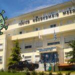 «Καθαρό» από κορωνοϊό το Πεντάλοφο! – Κρούσματα… κατάρρευσης στο νοσοκομείο Μεσολογγίου