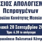 Ανοιχτή πρόσκληση για τον ετήσιο απολογισμό του Συμβουλίου Κοινότητας Μεσολογγίου