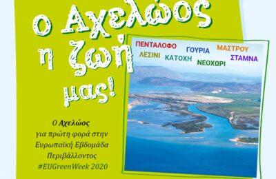Ο Αχελώος για πρώτη φορά στην Ευρωπαϊκή Εβδομάδα Περιβάλλοντος