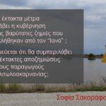 Ερώτηση της Σοφίας Σακοράφα για την αντιμετώπιση καταστροφών της θεομηνίας «ΙΑΝΟΣ» στην Αιτωλοακαρνανία