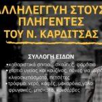 Αλληλεγγύη στους πληγέντες του νομού Καρδίτσας από τη Νεολαία ΣΥΡΙΖΑ Αγρινίου