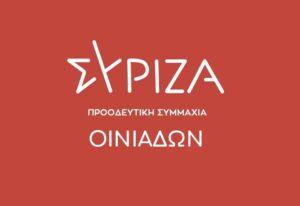 ΣΥΡΙΖΑ Οινιάδων: «Η απόλυτη καταστροφή για τους αγρότες μας»