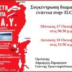 Διοργάνωση συγκεντρώσεων σε Μύτικα και Αστακό ενάντια στην υπό θεσμοθέτηση Π.Ο.Α.Υ. Εχινάδων Νήσων και Αιτ/νίας