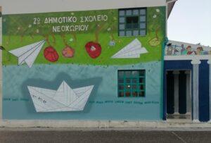 Το νέο εντυπωσιακό graffiti στο 2ο Δημοτικό Σχολείο Νεοχωρίου