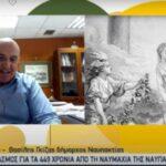 Δήλωση του Δημάρχου Ναυπακτίας Βασίλη Γκίζα για την 449η επέτειο από τη Ναυμαχία της Ναυπάκτου