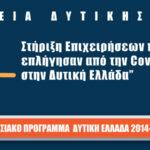 Παράταση και τροποποίηση της δράσης «Στήριξη Επιχειρήσεων που επλήγησαν από την Covid-19 στην Δυτική Ελλάδα»