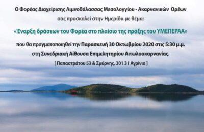 Ενημερωτική ημερίδα του Φορέα Διαχείρισης Λιμνοθάλασσας Μεσολογγίου