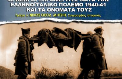 Ξηρομερίτες Λησμονημένοι Μαχητές του 1940
