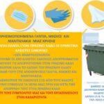 Οδηγίες της Διεύθυνσης Καθαριότητας του Δήμου Αγρινίου για τη διαχείριση των απορριμάτων