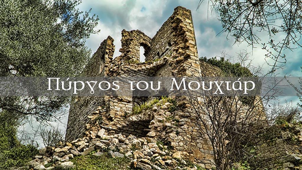 Ο Πύργος του Μουχτάρ στη Ντουγρί Τριχωνίδας