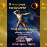 Το θεατρικό έργο «Η επιστροφή του Οδυσσέα» ξεκίνησε από το Ανοιχτό Θέατρο Αγρινίου