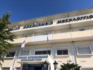 Ανακοίνωση – καταπέλτης από την Ένωση Ιατρών Νοσοκομείων Νομού Αιτωλοακαρνανίας