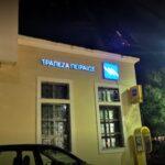 Στον Υπουργό Οικονομικών έφτασε το θέμα για το κλείσιμο των υποκαταστημάτων τραπεζών σε Βόνιτσα και Ματαράγκα