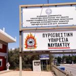 Οδηγίες της πυροσβεστικής Ναυπάκτου για λαμπιόνια και πυρκαγιές