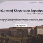 Στον «αέρα» η νέα ιστοσελίδα για την πολιτιστική κληρονομιά του Ξηρομέρου