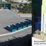 Τι θα κάνουμε με τα σκουπίδια μας;Προτάσεις προς τον Δήμο Ιεράς Πόλεως Μεσολογγίου