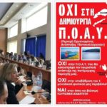 Συζήτηση για την Π.Ο.Α.Υ. Εχινάδων Νήσων και Αιτ/νίας στο Περιφερειακό Συμβούλιο
