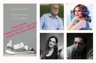 «Η επανάσταση της τουαλέτας»: Διαδικτυακή παρουσίαση του νέου βιβλίου του Δημήτρη Τζουβάλη