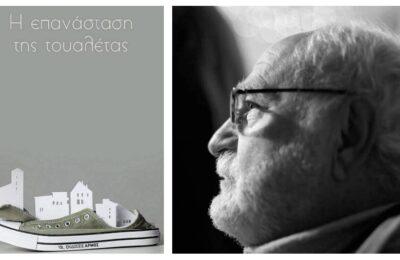 «Η επανάσταση της τουαλέτας» κυκλοφόρησε το νέο μυθιστόρημα του Δημήτρη Τζουβάλη
