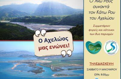 «Ο Αχελώος μας ενώνει»: Μια τηλεδιάσκεψη με κατοίκους και φορείς από την Κοιλάδα έως τις εκβολές του Αχελώου