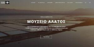 Άνοιξε για το κοινό η ψηφιακή ιστοσελίδα του Μουσείου Άλατος