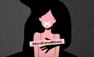 Η συγκλονιστική μαρτυρία σεξουαλικής παρενόχλησης από ιερέα στην Αιτωλοακαρνανία