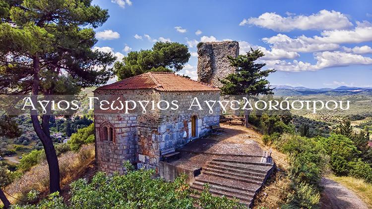 Ο Άγιος Γεώργιος και το κάστρο στο Αγγελόκαστρο